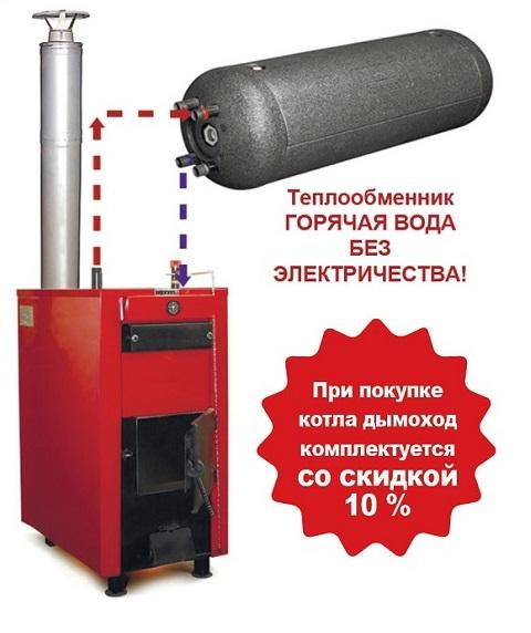 КПД-92%! Пиролизные котлы на дровах и угле