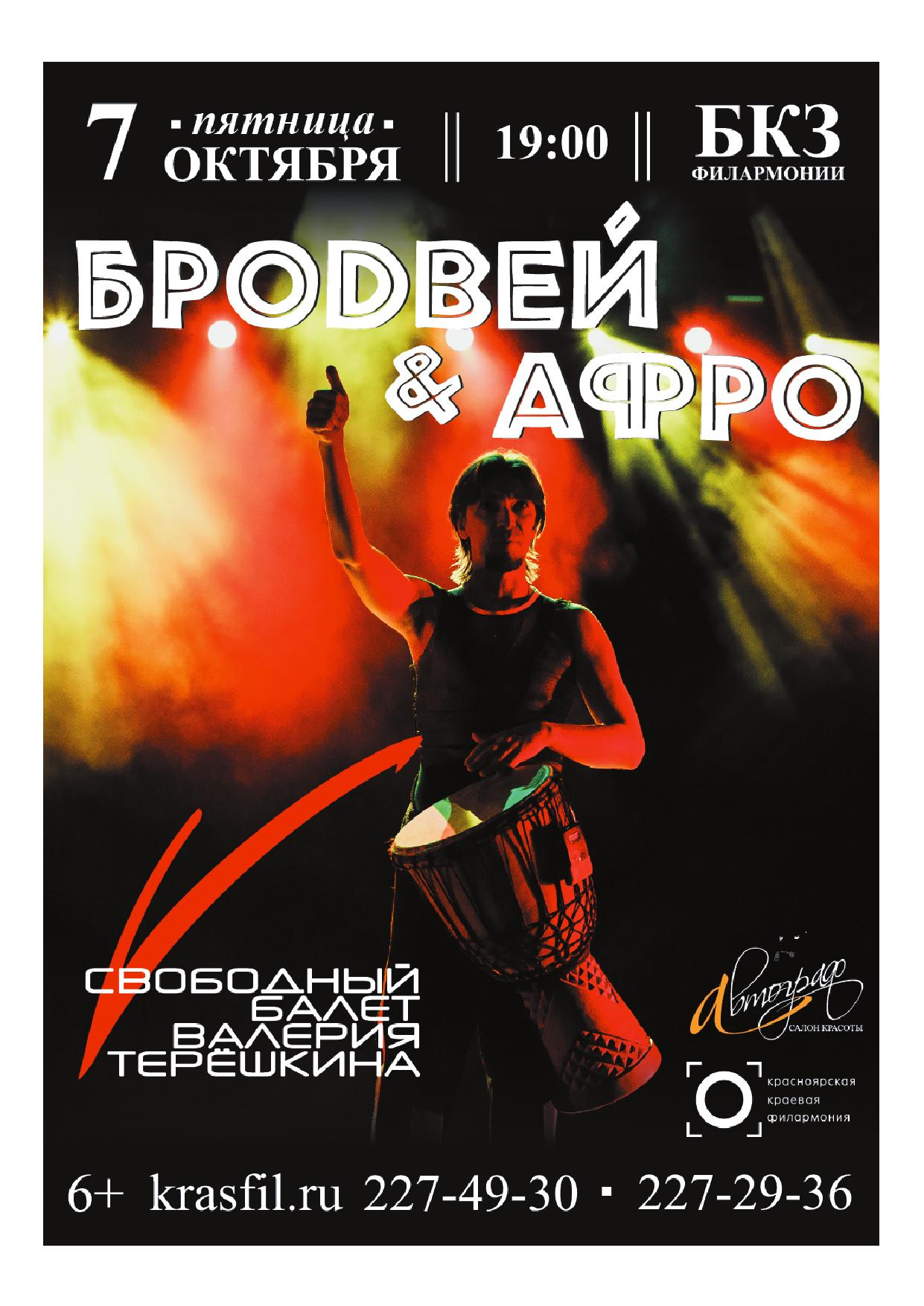 Свободный балет Валерия Терешкина