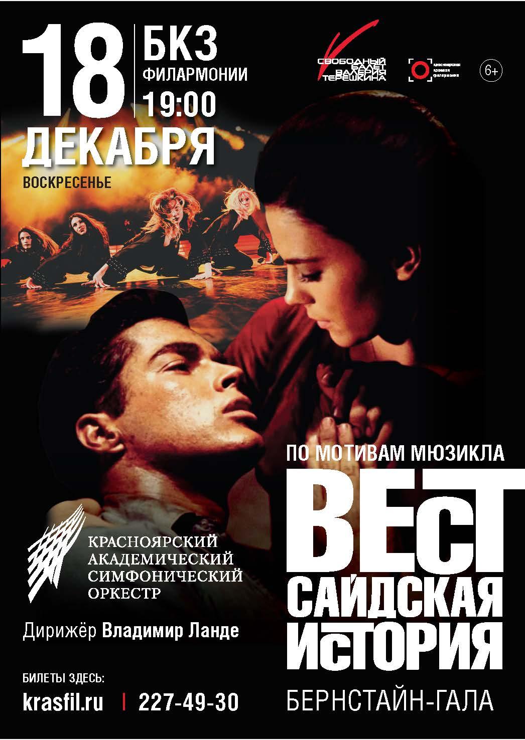 Красноярский Академический Симфонический Оркестр. «Бернстайн-гала»