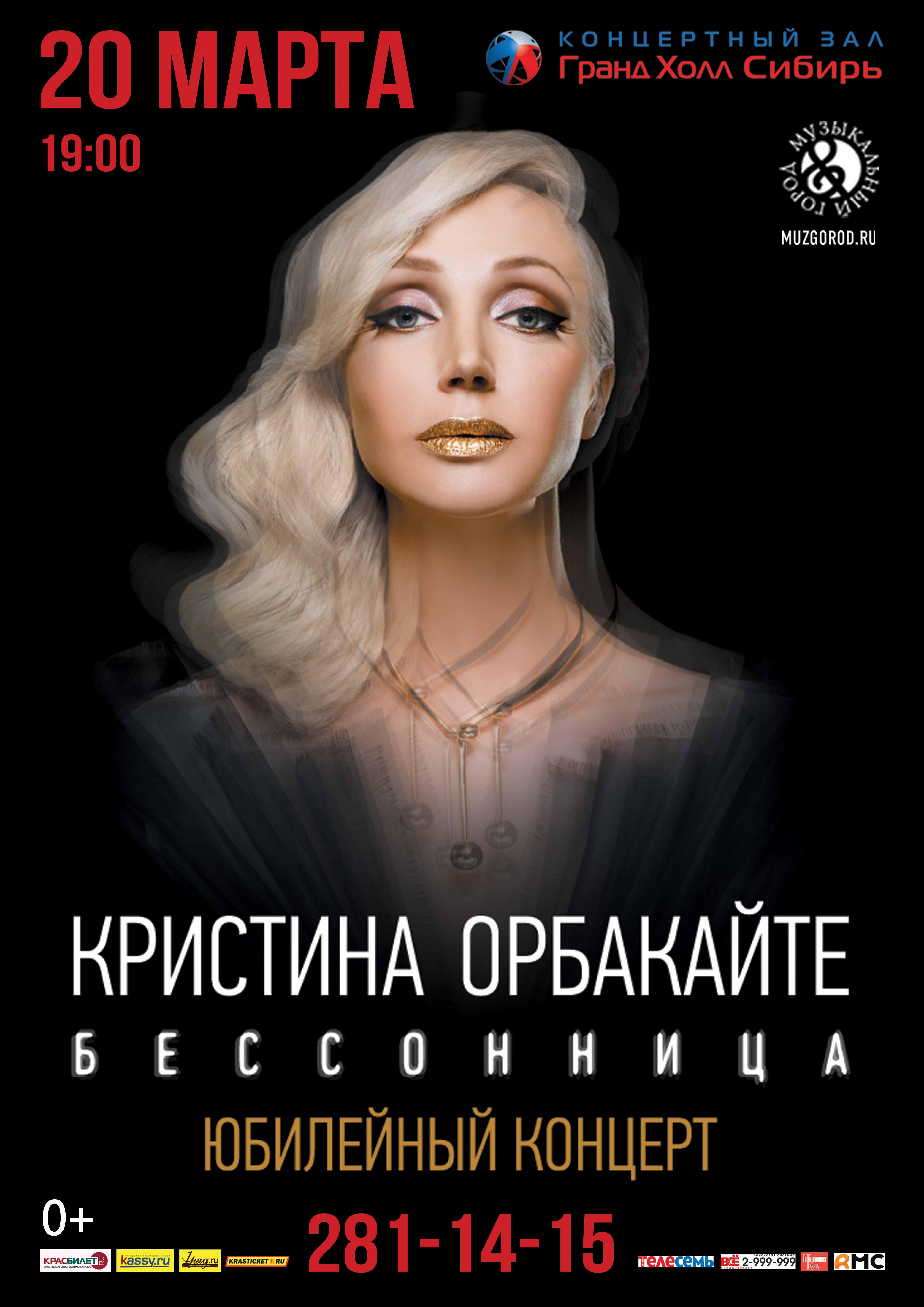 Кристина Орбакайте в Красноярске!