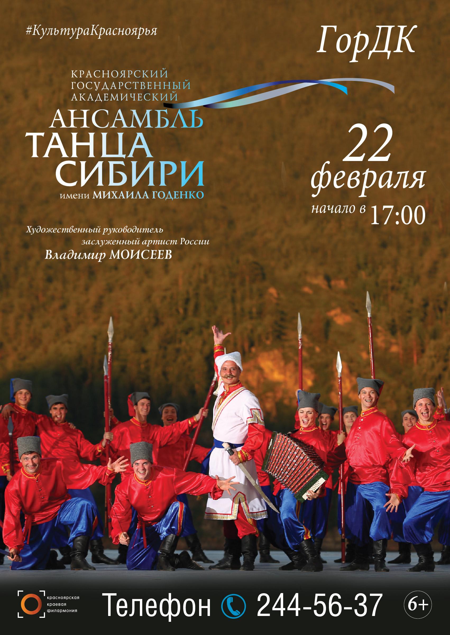 Ансамбль танца Сибири им. Михаила Годенко