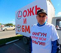 Обманутые клиенты бывшего дилера «Тойоты» готовят пикет в Москве