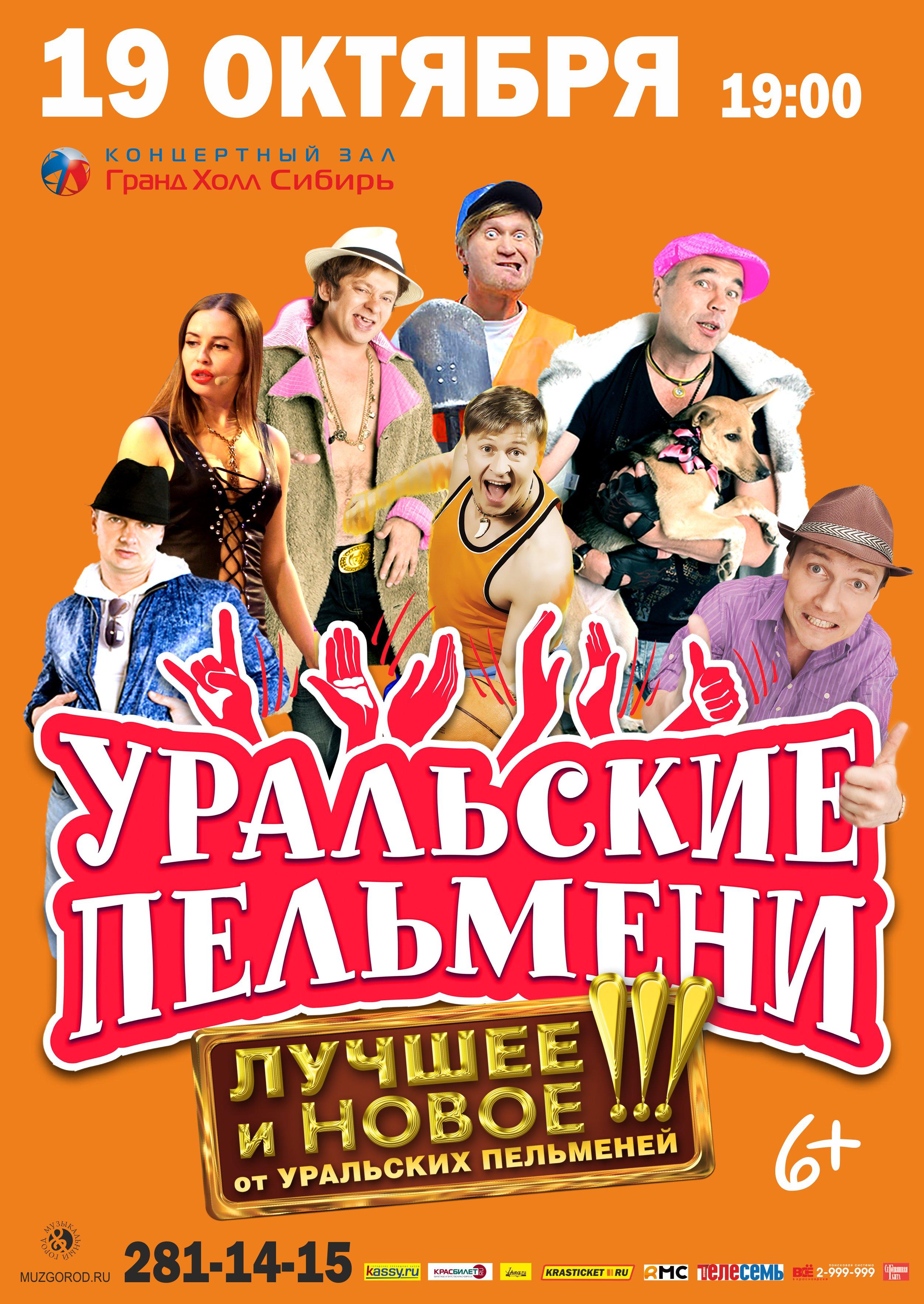 Концерт уральских пельменей 2016 год