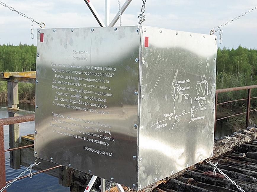 Путешественники установили памятник репрессированным