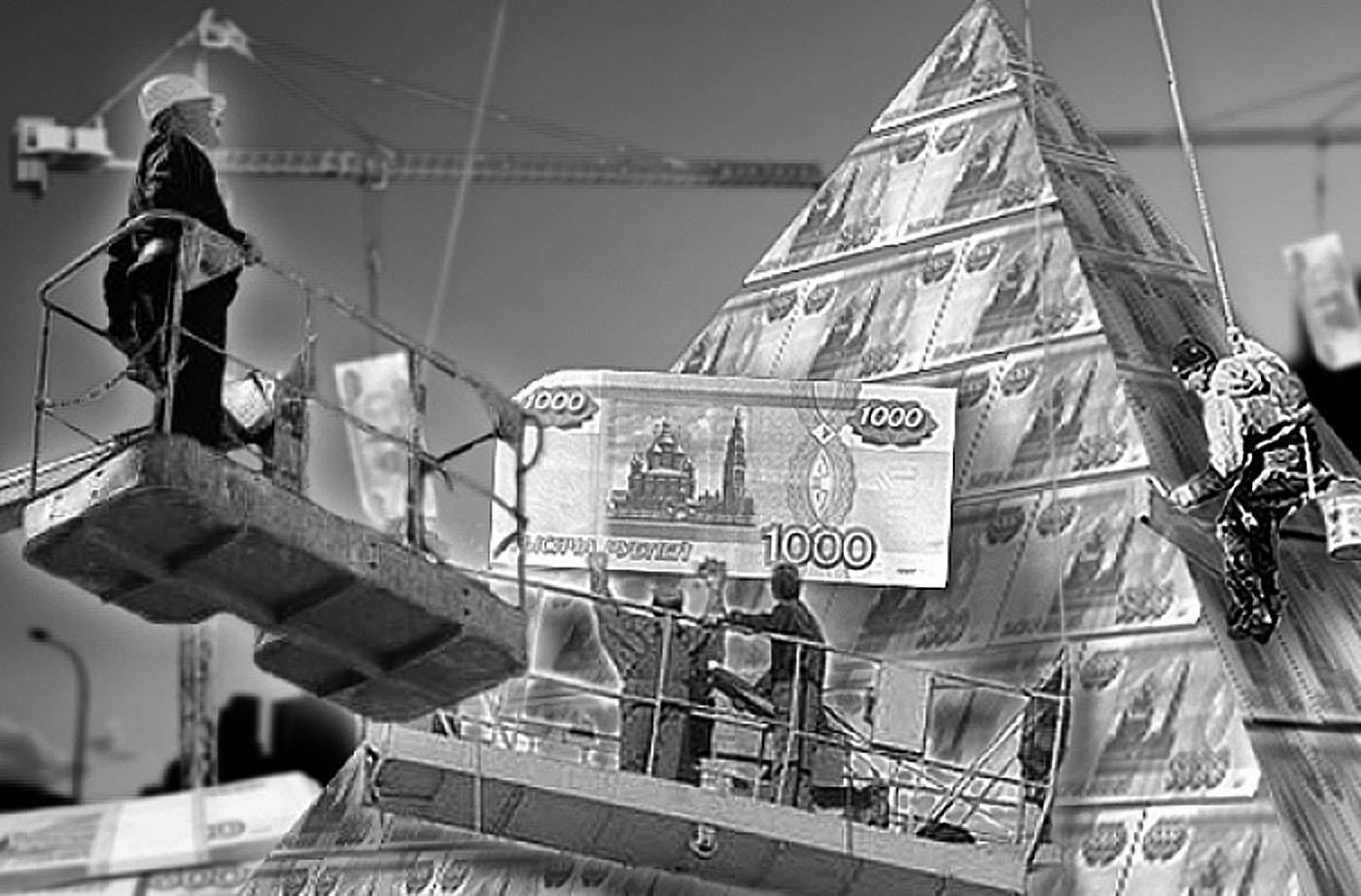 УК, или Как построить финансовую пирамиду