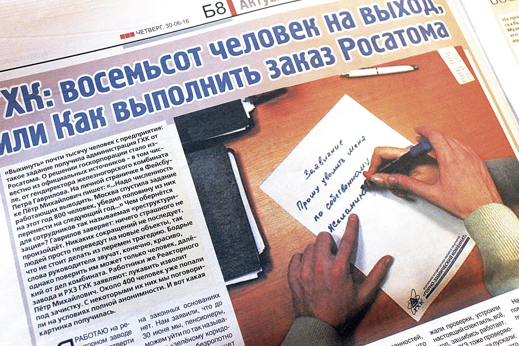 Увольнения на ГХК: «Запаситесь самоспасателями и фонарями!»