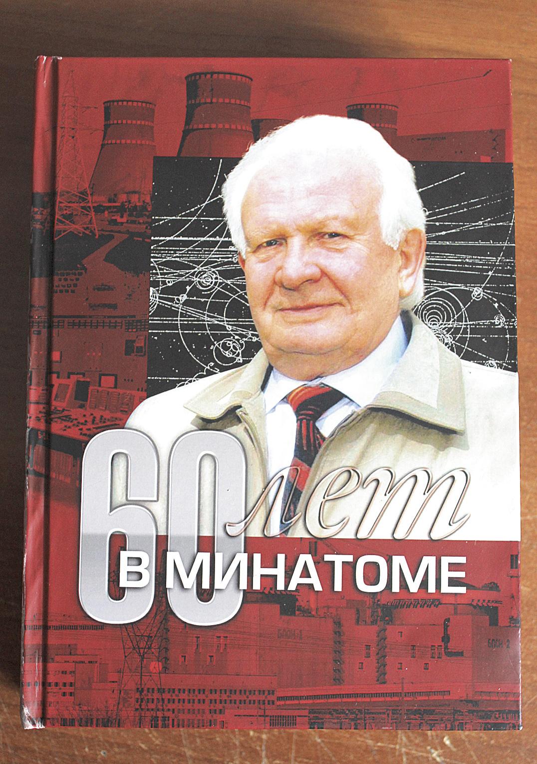 Борис Гедройц:  из почтового ящика в Минатом