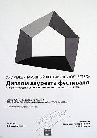 Диплом лауреата для ДХШ