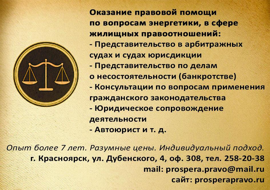 Проблемы с ЖКХ? Поможет юрист