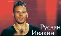 Спустя два года после Ачинска Руслан Ивакин  покорил шоу «Голос»