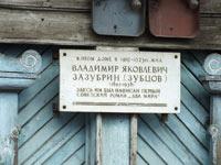 Музей Стругацкого: канская дилемма
