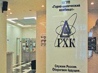 Экологов выдворили из музея ГХК