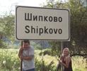 Шипковы из Шипково