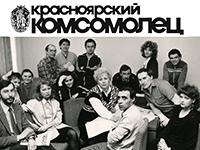 «Красноярскому Комсомольцу» – 85 лет