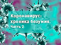 Коронавирус: хроника безумия. Часть 2