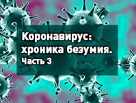 Коронавирус: хроника безумия. Часть 3