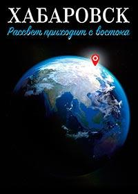 Хабаровск первый, далее - везде