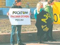 Мы против ядерной помойки!