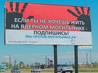 Красноярск против «могильника»