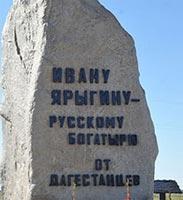 ВСтавропольском крае открыли памятник Ивану Ярыгину