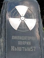 Радиоактивное забвение