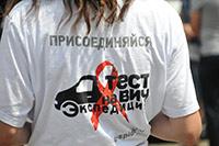 «Тест на ВИЧ: Экспедиция – 2020»