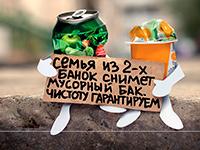 Что делать, чтобы меньше мусорить