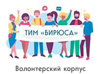 ТИМ «Бирюса-2020»: деньги на ветер!