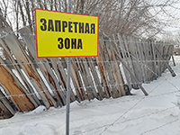 Запретная зона в посёлке